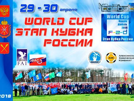 Алексин проводит этап кубка Мира.