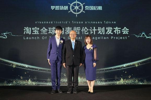 เถาเป่า โกลบอล Taobao Global โครงการ แมคเจลแลน พาคนจีนช็อปสินค้าไทย