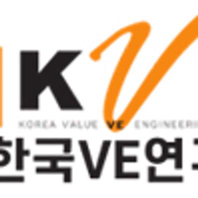 한국VE연구원 제26차 VE포럼  개최 (임종권 회장, 김연성 전무 공동발표)