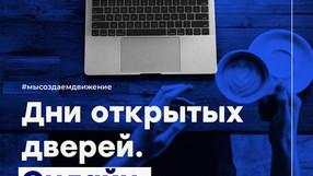 День открытых дверей в формате онлайн-конференции