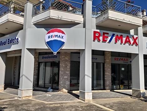 Το νέο μας, 6ο Γραφείο, ανοίγει!  Opening. New Office!! 6th office Remax Choice