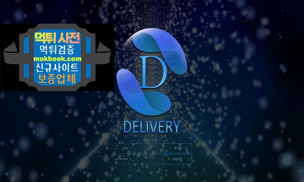 딜리버리 먹튀 dy-777.com - 먹튀사전 신규토토사이트 먹튀검증
