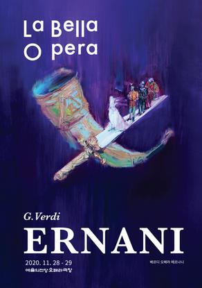 오페라 에르나니