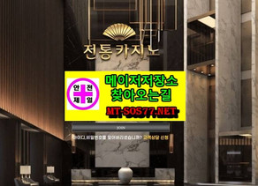 [먹튀확정] 09월 10일 전통카지노먹튀  jtk-01.com 토토사이트 먹튀검증사이트 안전놀이터  검증사이트 메이저저장소