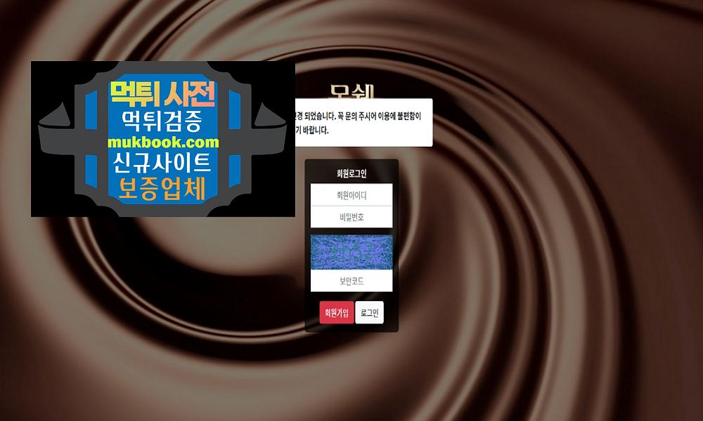 몽쉘 먹튀 MONG-159.COM - 먹튀사전 신규토토사이트 먹튀검증