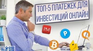 ТОП-5 лучших электронных платежных систем для инвестиций в Интернете