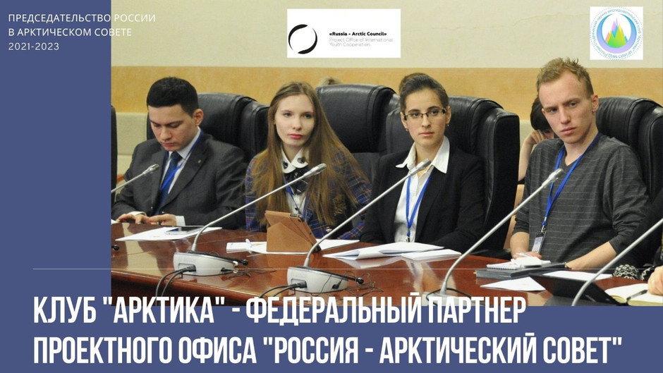 """MGIMO Arctic Club - Federal Partner of the Project Office """"Russia - Arctic Council"""""""