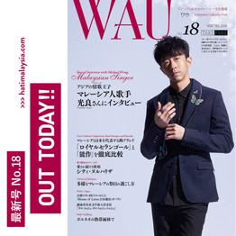 WAU No.18 絶賛配布中です