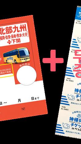 산큐패스 + 카미사마 체험티켓(神様体験チケット)(종료)