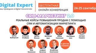 """Онлайн конференция """"CRM-маркетинг 2.0. Реальные кейсы повышения продаж c помощью CRM"""""""