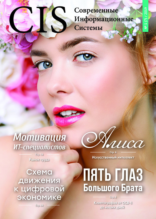 CIS - Современные ИнфоСистемы. Журнал об информационных технологиях в России