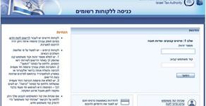 """רשות המיסים בישראל- """"רישום לאזור אישי"""""""