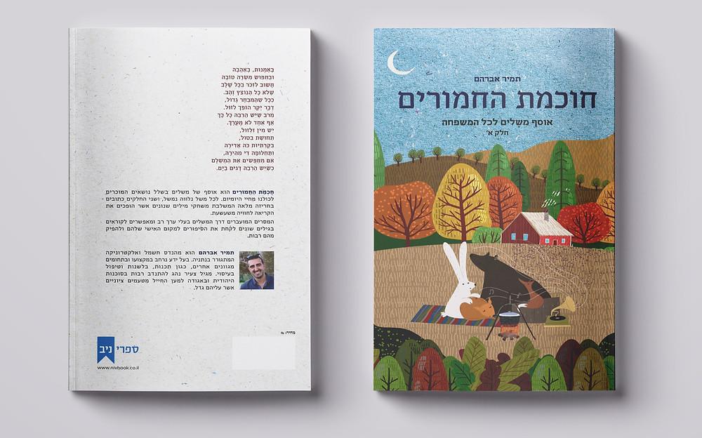 עיצוב כריכה לספרו של תמיר אברהם  // חוכמת החמורים