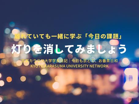 今日も京とて、お番茶日和|京都カラスマ大学学長日記(5/19)