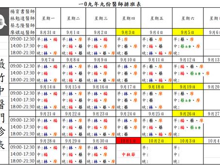 門診異動:薇竹中醫九月門診異動