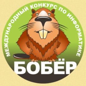 Международный конкурс по информатике «Бобёр-2021»