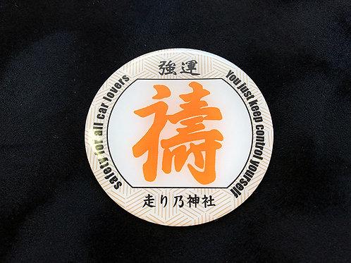走り乃神社『祷-INORI-エンブレム』
