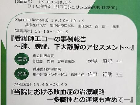 阪神集中治療セミナー