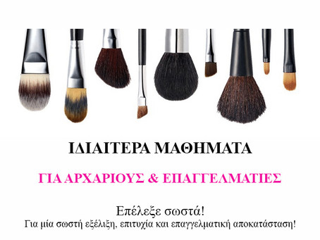 PRIVATE COURSES @ Sakis Isaakidis The Make Up Artist School