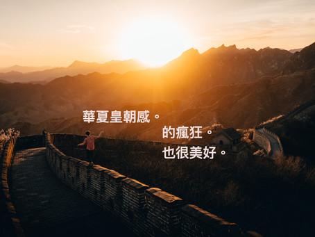 說說華夏皇朝感的故事:《秦王破陣曲》和《霓裳羽衣舞》