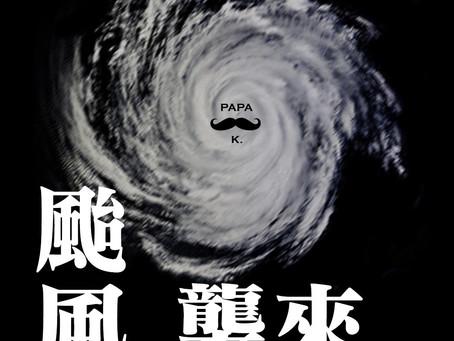 颱風來襲!警告 ⚠️ PAPA K.的包裹防水小撇步