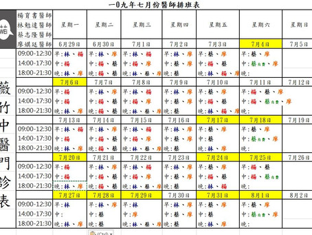 門診異動:薇竹中醫七月門診異動