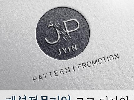 [의류 로고 디자인] 패턴 제작 브랜드의 고급스러운 로고 제작