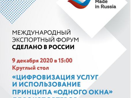 Форум «Сделано в России»: Круглый стол «Цифровизация услуг и использование принципа «одного окна»
