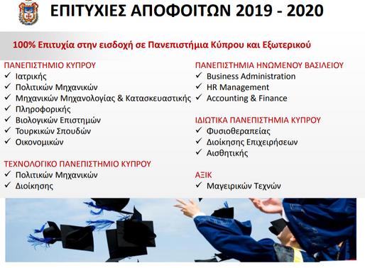 ΕΠΙΤΥΧΙΕΣ ΑΠΟΦΟΙΤΩΝ 2019-2020