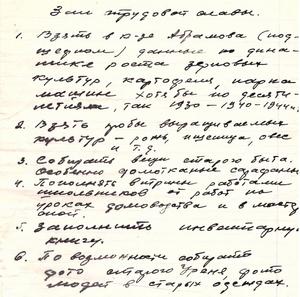 Записи из личного архива А.И. Тихомирова