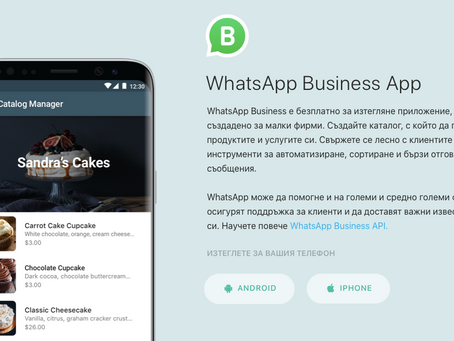 Как работи WhatsApp Business и защо да го използваме?