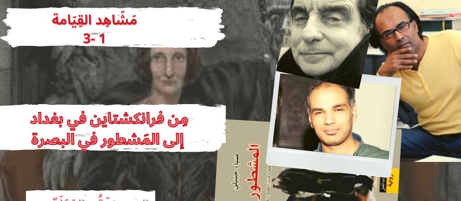 مشاهد القيامة (1-3) | من فرانكشتاين في بغداد إلى المشطور في البصرة
