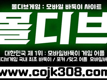 최고의 공간 바둑이/포커/맞고 시장을 리딩하는 대한민국 1위 바둑이게임 브랜드계열입니다.
