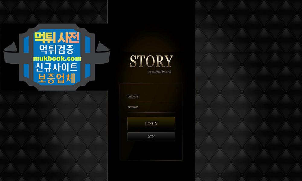 스토리 먹튀 STORY300.COM - 먹튀사전 신규토토사이트 먹튀검증