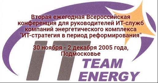 II Конференция  IT Team Energy в Подмосковье