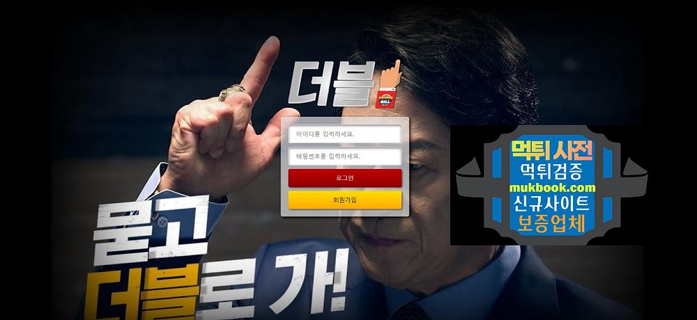 더블 먹튀 DOUBLE-009.COM -먹튀사전 신규토토사이트 먹튀검증