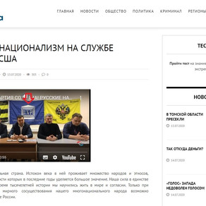 Российская пропаганда: «Ивана Белецкого и INP финансирует Госдеп США.»