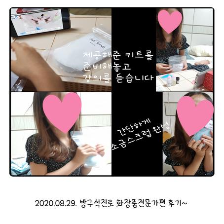 방구석진로 화장품전문가편- 김*서 학생