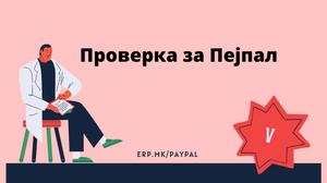 Како-да: Проверка дали е до картичката, до банката или до акаунтот Пејпал (заедно со земјата)