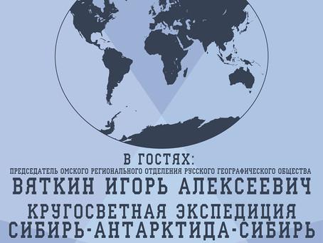 «Мир глазами омичей»: кругосветная парусная экспедиция «Сибирь-Антарктика-Сибирь»