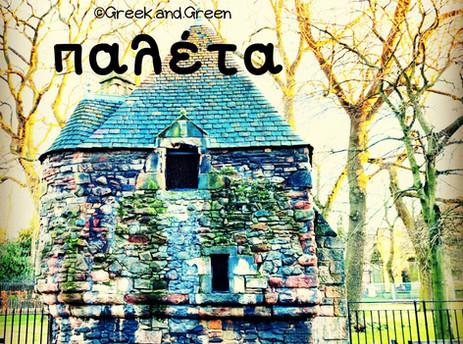 Ένα σπίτι... παλέτα!🏡🎨 >> A home (like a) palette