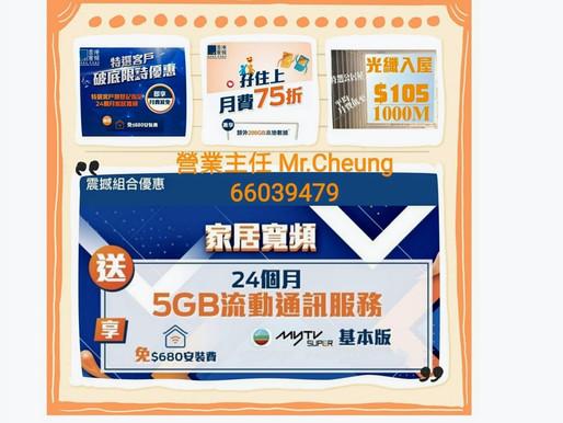 香港寬頻限時精選特惠計劃💻💯