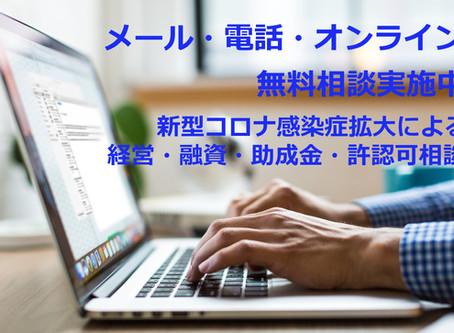メール・電話・オンライン無料相談実施中
