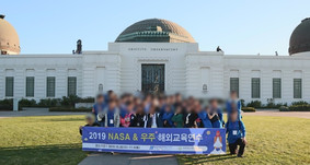 2019 NASA와 우주 해외교육연수