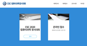 CSC 컴퓨터과학경시대회