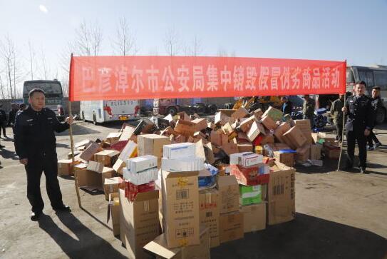 内蒙古巴彦淖尔市公安局集中销毁300余万假冒伪劣商品