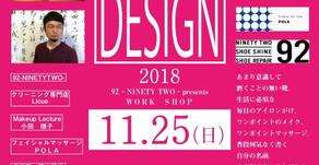 「暮らしデザイン」を開催します!