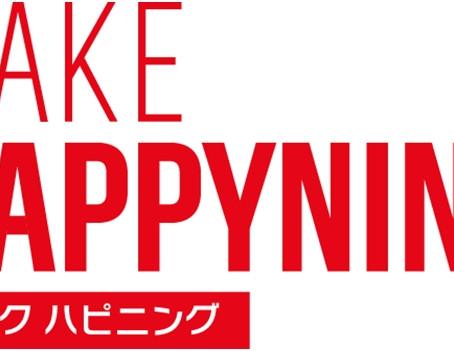 """「日本生命キャンペーン """"MAKE HAPPYNING""""」娘の思いを知った父からの贈り物"""