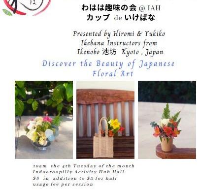 わはは趣味の会「カップ生け花」チラシ