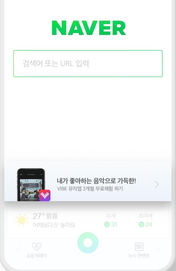 Naver Special DA